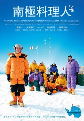 남극의 쉐프의 포스터