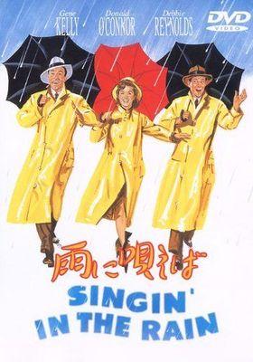 『雨に唄えば』のポスター