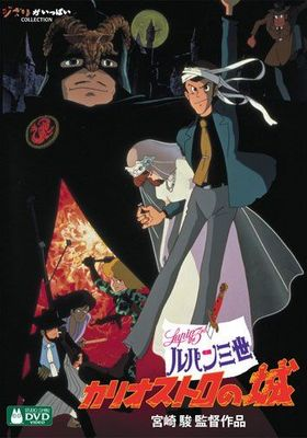 Lupin the Third: The Castle of Cagliostro's Poster