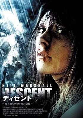 『ディセント』のポスター