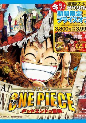 『ONE PIECE THE MOVIE デッドエンドの冒険』のポスター