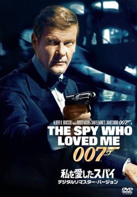 The Spy Who Loved Me's Poster