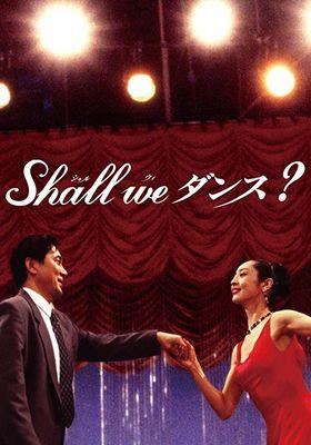 『Shall we ダンス?』のポスター