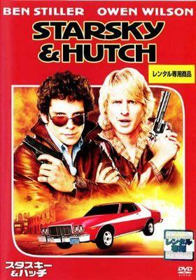 『スタスキー&ハッチ』のポスター