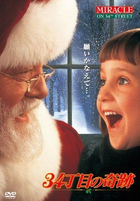 Miracle on 34th Street's Poster
