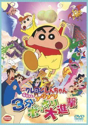 『映画クレヨンしんちゃん 伝説を呼ぶブリブリ3分ポッキリ大進撃』のポスター