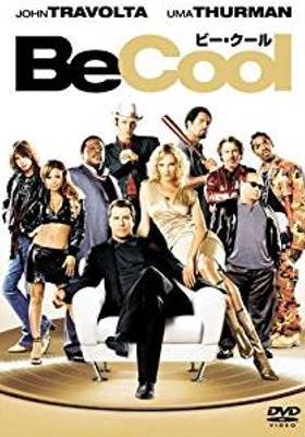 『Be Cool/ビー・クール』のポスター