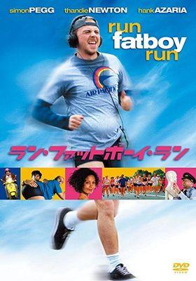 『Run Fatboy Run』のポスター