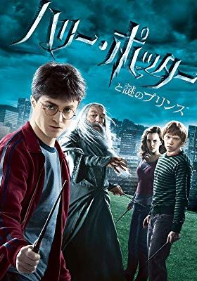 Harry Potter and the Half Blood Prince's Poster