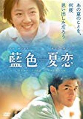 『藍色夏恋』のポスター