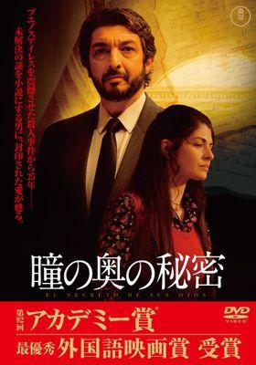 『瞳の奥の秘密』のポスター