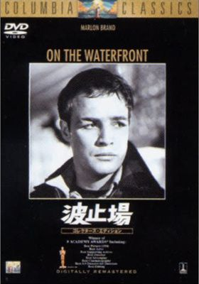 On the Waterfront's Poster