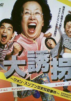 『大誘拐 ~クォン・スンブン女史拉致事件~』のポスター