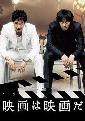 『映画は映画だ』のポスター
