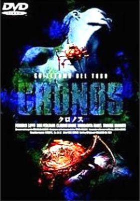 『クロノス』のポスター
