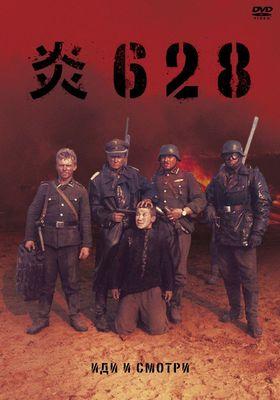 『炎628』のポスター
