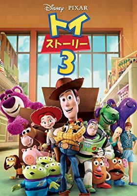 Toy Story 3's Poster