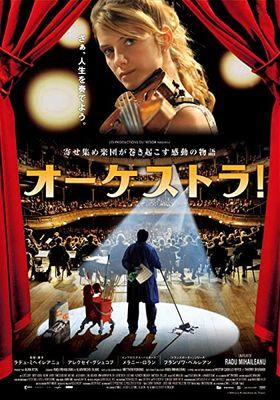 『オーケストラ!』のポスター