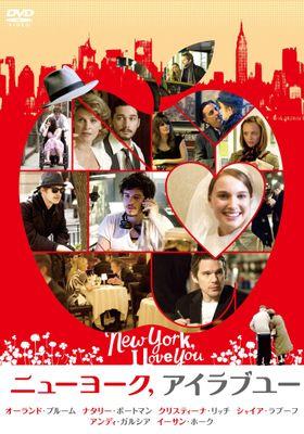 『ニューヨーク,アイラブユー』のポスター