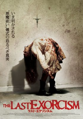 The Last Exorcism's Poster