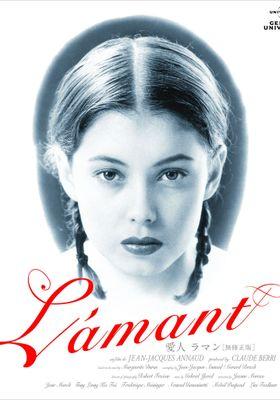 『愛人 ラマン』のポスター