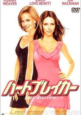 『ハートブレイカー(2001)』のポスター