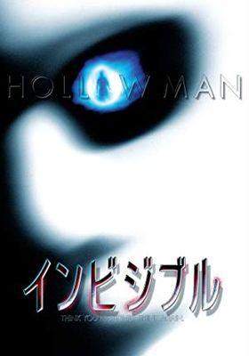 할로우 맨의 포스터