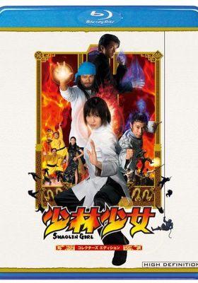 Shaolin Girl's Poster