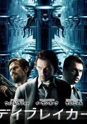 Daybreakers's Poster