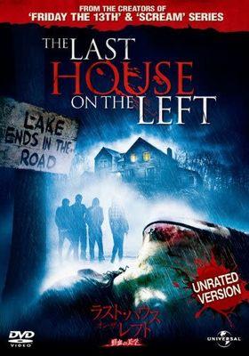 왼편 마지막 집의 포스터
