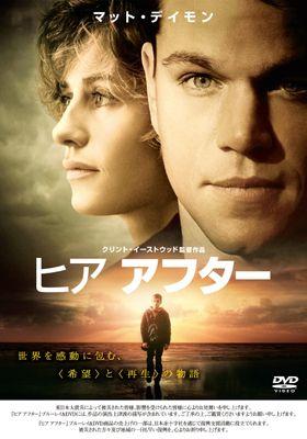 『ヒア アフター』のポスター