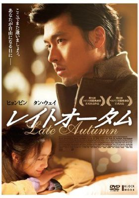 Late Autumn's Poster