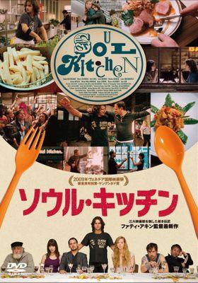 『ソウル・キッチン』のポスター