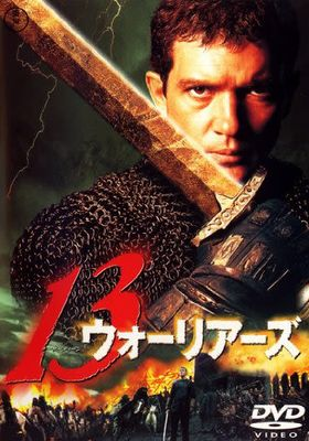The 13th Warrior's Poster