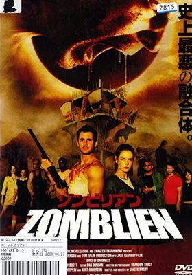 『ゾンビリアン』のポスター