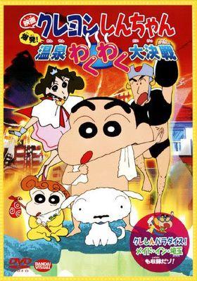 『映画クレヨンしんちゃん 爆発!温泉わくわく大決戦』のポスター