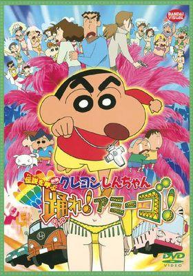 『クレヨンしんちゃん 伝説を呼ぶ 踊れ!アミーゴ!』のポスター