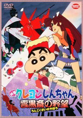『映画クレヨンしんちゃん 雲黒斎の野望』のポスター
