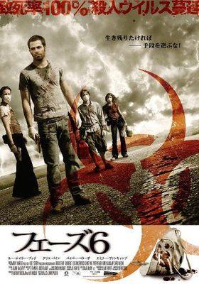 『フェーズ6』のポスター