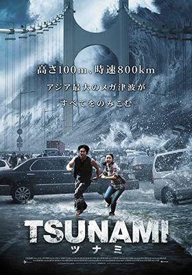 『TSUNAMIーツナミー』のポスター