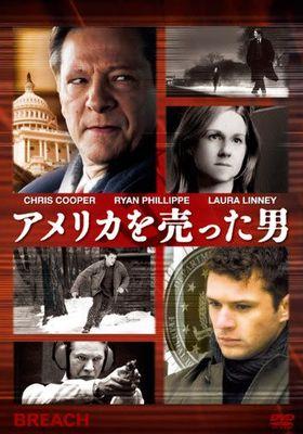 『アメリカを売った男』のポスター