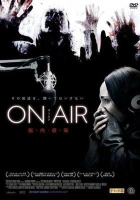 『ON AIR オンエア脳・内・感・染』のポスター