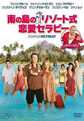 Couples Retreat's Poster