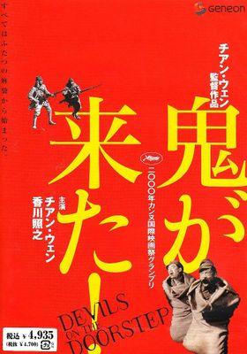 『鬼が来た!』のポスター
