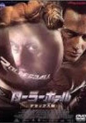 『ローラーボール(2002)』のポスター