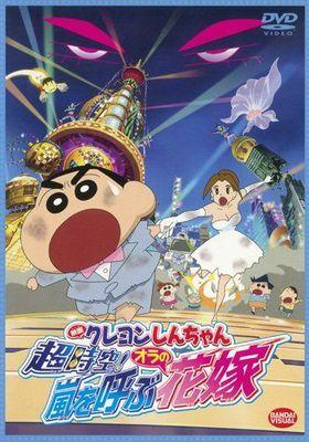 『映画クレヨンしんちゃん 超時空!嵐を呼ぶオラの花嫁』のポスター