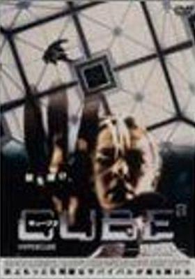 『CUBE2』のポスター