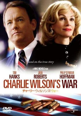 『チャーリー・ウィルソンズ・ウォー』のポスター