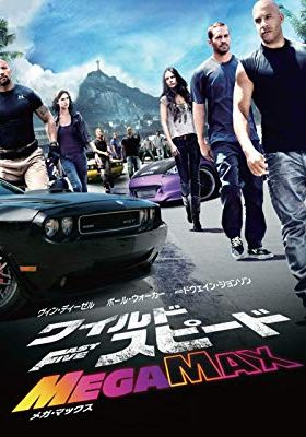 『ワイルド・スピード MEGA MAX』のポスター