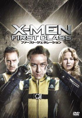 『X-MEN:ファースト・ジェネレーション』のポスター